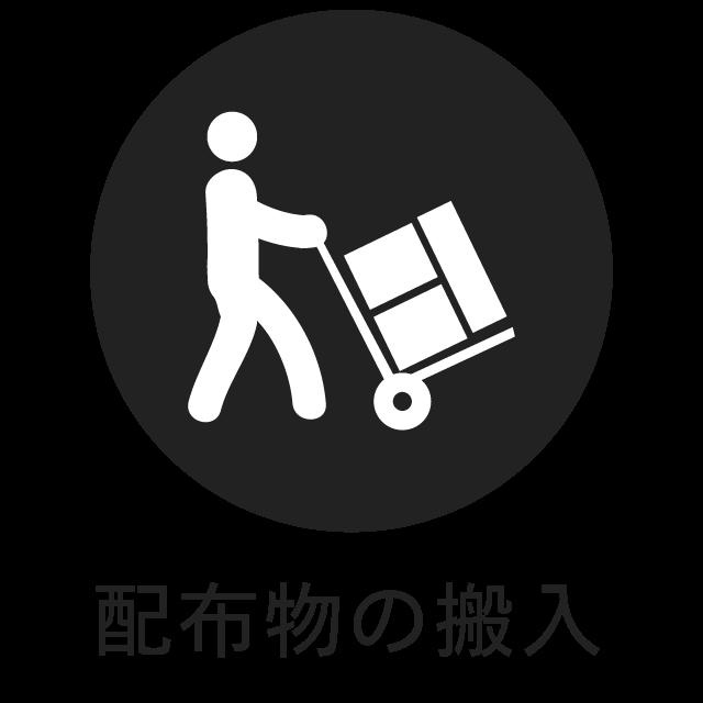 配布物の搬入